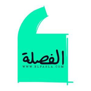 ElFasla