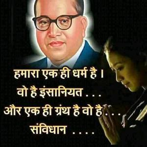 Aniket Ambedkar