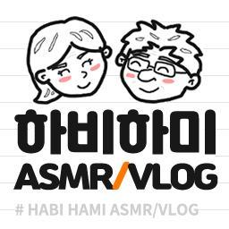 하비하미 ASMR VLOG