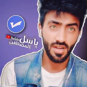 باسل المصطفى