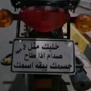 أمير العراقي